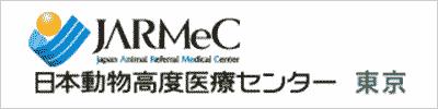 日本動物高度医療センター東京
